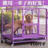 狗籠子大型犬金毛中型犬薩摩耶邊牧拉布拉多阿拉斯加哈士奇小狗籠ZMD 交換禮物