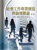 (二手書)社會工作專業價值與倫理概論(第二版)