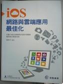 【書寶二手書T9/網路_ZEJ】iOS網路與雲端應用最佳化_關東升