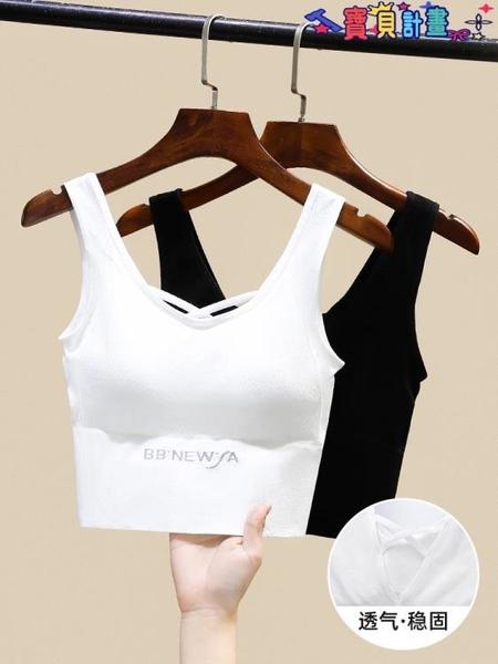 舒適內衣 吊帶美背背心女夏內搭外穿潮2021網紅爆款夏季帶胸墊內衣打底上衣 寶貝計畫
