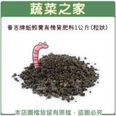 【綠藝家】普吉牌蚯蚓糞有機質肥料1公斤(粒狀)