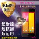 Moxbii HTC 蝴蝶 Butterfly 2 太空盾 Plus 9H 抗衝擊 抗刮 疏油疏水 螢幕保護貼