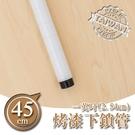 鎖管/鐵管/鐵架配件【配件類】45公分烤漆白一吋下鎖管 dayneeds