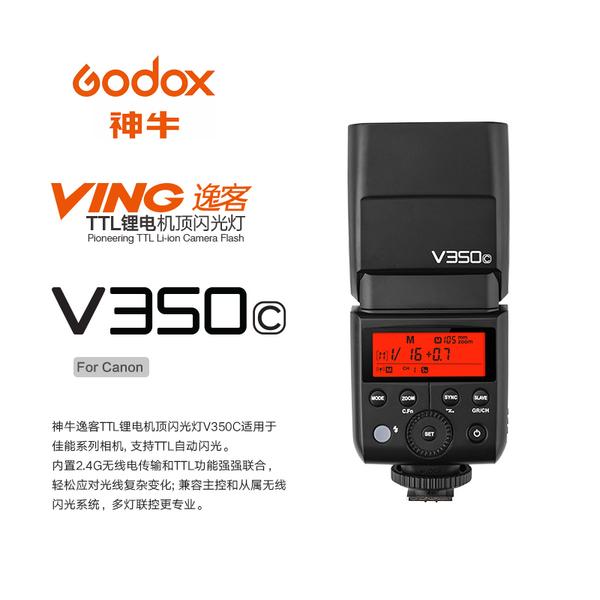 ◎相機專家◎ Godox 神牛 V350C Canon TTL鋰電機頂閃光燈 X1 V350 公司貨