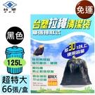 台塑 拉繩 清潔袋 垃圾袋 (超大) (黑色) (125L) (93*100cm) (66張/盒) 免運費