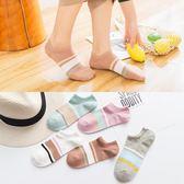 週年慶優惠-襪子 女士短襪船襪女低筒棉質薄款淺口日系隱形韓國可愛防臭