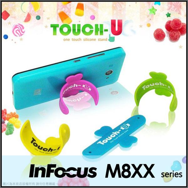 ◆TC-01 TOUCH-U 矽膠手機支架/固定架/懶人支架/鴻海 InFocus M810/M812/M808
