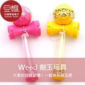 【豆嫂】Weed 劍玉玩具