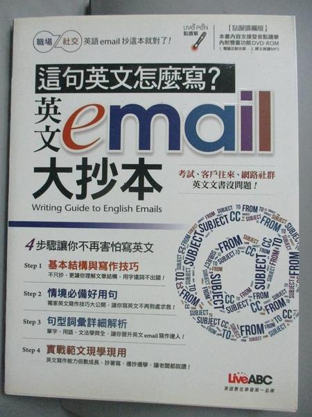 【書寶二手書T1/語言學習_QIV】這句英文怎麼寫?英文email大抄本_LiveABC編輯群