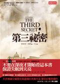 (二手書)第三祕密