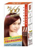 566美色護髮染髮霜#11 金棕栗