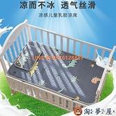 嬰兒床涼席兒童寶寶冰絲透氣吸汗夏季乳膠可用席子定制【淘夢屋】