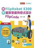 輕課程 用FlipRobot E300學運算思維與程式設計 FlipCode