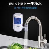 淨水器家用水龍頭凈水器自來水物理過濾廚房凈水非直飲前置凈水裝置 KB6096 【VIKI菈菈】