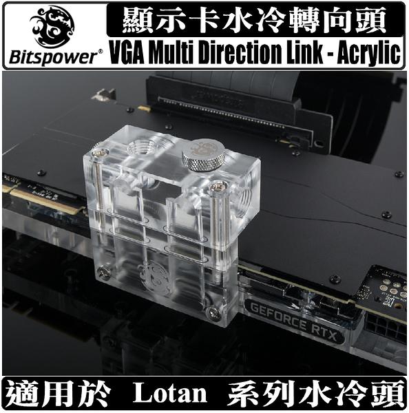 [地瓜球@] Bitspower VGA Multi Direction Link Acrylic 顯示卡 水冷頭 垂直 轉向頭