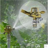 帶插針草坪搖臂噴頭360度旋轉噴頭鋅合金灌溉噴頭可控角噴射 道禾生活館