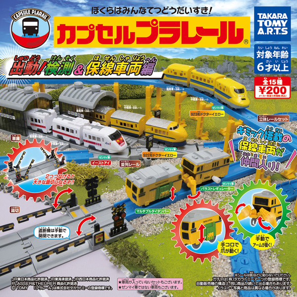 13個一組【日本正版】PLARAIL小火車 檢測車輛篇 扭蛋 轉蛋 PLARAIL 玩具車 894169A 894169B