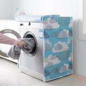 洗衣機防塵罩小清新洗衣機防塵罩防水防曬罩自動滾筒波輪洗衣機蓋布巾洗衣機套 聖誕禮物