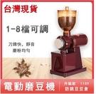 110V磨豆機 電動咖啡磨豆機BSMI認證 電動咖啡磨豆機 研磨器 8檔可調粗細 磨粉器
