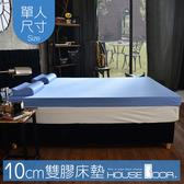 House Door 抗菌防螨布套 10cm乳膠記憶床墊-單人3尺(海洋藍)