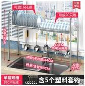 詩諾雅304不銹鋼碗架水槽瀝水架廚房置物架(單層88長 雙槽款【新款】)