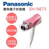 【Panasonic 國際牌】 負離子速乾吹風機 EH-NE73【全新原廠公司貨】※保固1年