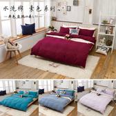 R.Q.POLO【素色水洗棉】雙人標準薄被套床包四件組(5X6.2尺)