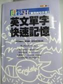 【書寶二手書T9/語言學習_HFW】英文單字快速記憶(實用例句手冊)_幾何英語研究室編著_附光碟