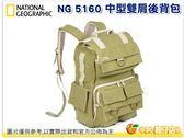 國家地理 NG5160 探險家系列 攝影包 相機包 中型雙肩後背包 公司貨