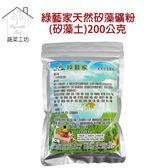 綠藝家天然矽藻礦粉200公克(矽藻土) (2個/組)