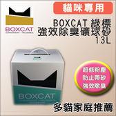 (免運)☆國際貓家,改善落砂問題,多貓家庭專用貓砂☆貓家BOXCAT綠標 強效除臭大球礦砂13L*4入