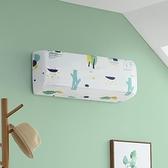 2個裝 空調防塵罩家用防潮全包臥室壁掛式空調套蓋布【英賽德3C數碼館】