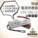 明緯MW 驅動100瓦投射燈電源 LED投射燈戶外防水電源 明緯電源 LPV-100-12 LED電源供應器 JCD004