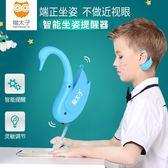 防學生坐姿提醒器兒童寫字坐姿矯正器矽膠視力保護器 七色堇