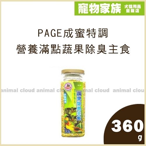 寵物家族*-PAGE成蜜特調營養滿點蔬果除臭主食360g