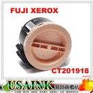 免運~FUJI XEROX  CT201918 相容碳粉匣 三盒  適用機型:M255z/P255dw/p255d/p255/m255