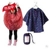 兒童雨衣女鬥篷式小學生潮韓版男童雨披書包可愛輕薄寶寶LYH899【大尺碼女王】
