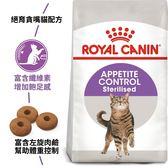 *KING WANG*法國皇家 AS34《絕育貪嘴成貓》專用貓飼料-2kg