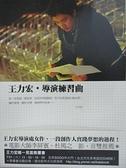 【書寶二手書T7/寫真集_KP1】王力宏.導演練習曲_王力宏