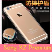 【萌萌噠】SONY Xperia XZ Premium (G8142) 熱銷爆款 氣墊空壓保護殼 全包防摔防撞 矽膠軟殼 手機殼