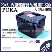 防潮箱 POKA F-580 F580 防潮盒 相機.鏡頭除濕 內建溼度計 台灣製 .5dm3.d850可用限購一組另有 F380