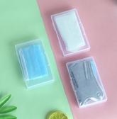 一次性KN95口罩暫存盒收納彩色盒小巧隨身便攜神器防水收納盒N95 中秋節