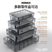 透明塑料長方形零件盒電子元件多功能小格子工具箱螺絲盒子收納盒 ATF 夏季新品