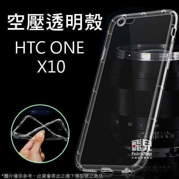 【妃凡】像裸機般透!空壓殼 HTC ONE X10 軟殼 手機殼 透明 抗震 防指紋 防摔 005