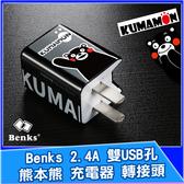 《免運》Benks 2.4A 充電頭 熊本熊 雙USB孔 充電器 轉接頭 旅充頭 酷MA萌 KUMAMON 5V 雙孔充電