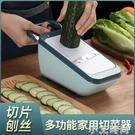 多功能切菜器家用廚房刨絲切片手動廚房神奇切片機削擦絲器刨絲器 NMS小艾新品