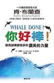 (二手書)你好棒!鯨魚訓練師告訴你讚美的力量