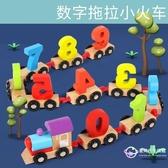 積木 幼兒童早教益智力男孩女孩玩具1-2周歲3制拼裝拖拉數字小火車 【星時代生活館】