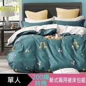 【eyah】台灣製200織精梳棉單人床包新式兩用被四件組-多款任選沉之韻