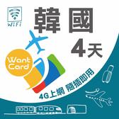 【Want Card】韓國上網卡 4日不降速 4G上網 吃到飽上網SIM卡 網卡 漫遊卡